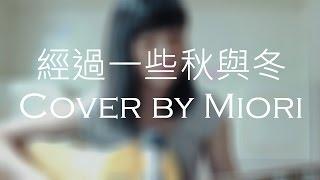 經過一些秋與冬 - Dear Jane (Cover By Miori)