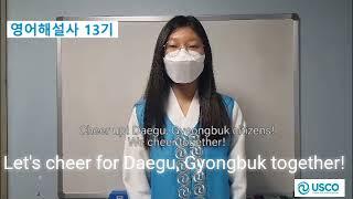 세계문화유산이 있는 대구경북 응원 캠페인 24