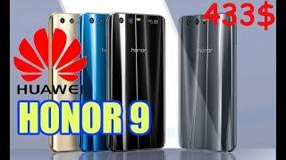 Huawei Honor 9. Новинка с начинкой huawei p10 по адекватной цене + КОНКУРС