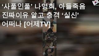 '사풀인풀' 나영희, 아들죽음 진짜이유 알고 충격 '실신' 어쩌나 [어제TV]