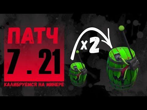 видео: ПАТЧ 7.21 МИНЕР ТЕПЕРЬ ИМБА