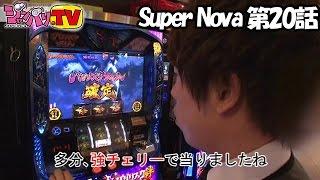 【バジリスク~甲賀忍法帖~絆】Super Nova 第20話(2/2)《ジロウ》[ジャンバリ.TV][パチスロ][スロット]