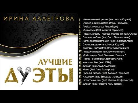 """АУДИО Ирина Аллегрова """"Лучшие дуэты"""" Альбом"""