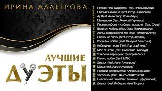 АУДИО Ирина Аллегрова 'Лучшие дуэты' Альбом