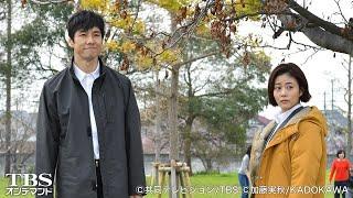 独居老人の平松祥恵(内田尋子)が自宅で死亡しているのが発見された。現場...
