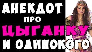 АНЕКДОТ про Цыганку и Одинокого Парня Самые Смешные Свежие Анекдоты