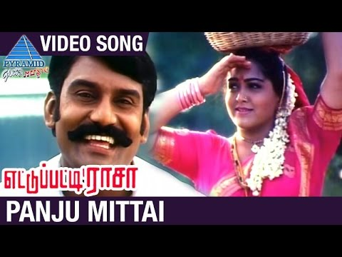 Ettupatti Rasa Tamil Movie Songs | Panju Mittai Video Song | Napoleon | Khushboo | Urvashi | Deva