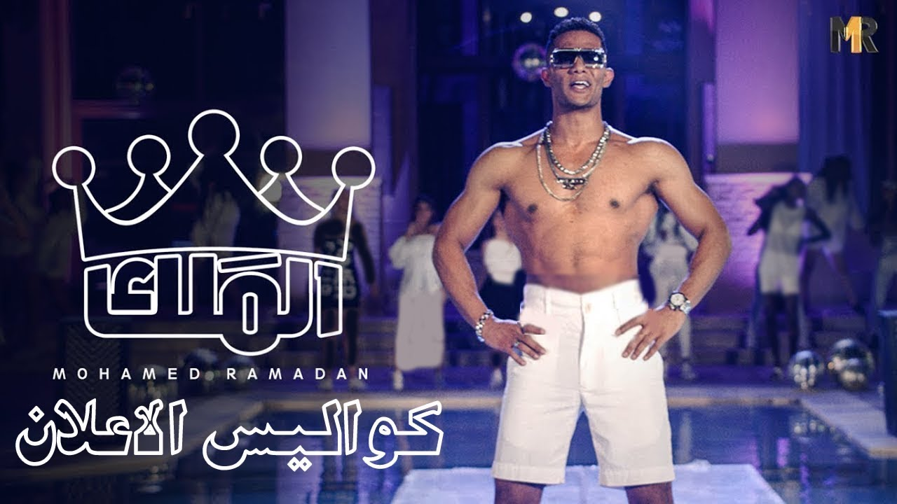 محمد رمضان إنا الملك الذي اثأر ضجة كبيرة وغضب الشارع المصري