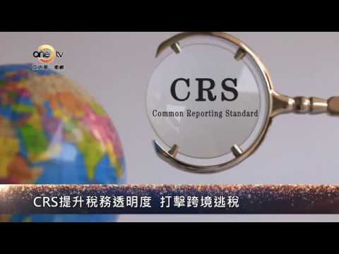 【財經週報】CRS是洪水猛獸?看完這個你才知道該不該焦慮