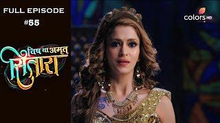 Vish Ya Amrit Sitaara - 18th February 2019 - विष या अमृत सितारा - Full Episode