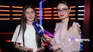 Сабина Мустаева. Интервью после выступления - Победитель