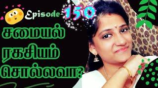 சமையல் ரகசியம் சொல்லவா? SRS - Episode 150 Kitchen Tips Simple & Useful Tips - Priyavijaykitchen Tips