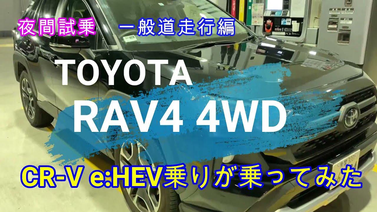 【夜間試乗】トヨタRAV4 4WD に CR-V e:HEV乗りが乗ってみた(1/2):一般道走行編