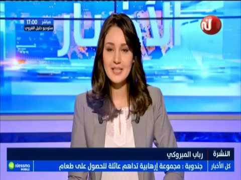 نشرة أخبار الساعة 17:00 ليوم الثلاثاء 02 أكتوبر 2018 - قناة نسمة