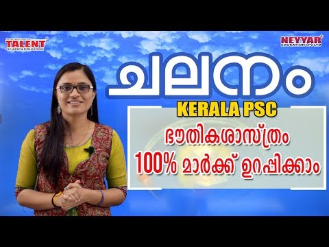 important-physics-questions-&-answers-for-kerala-psc-exam- -motion- -talent-academy