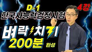 한국사능력검정시험 직전 마무리 특강[4강 조선전기사]-…