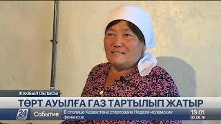 Жамбыл облысында 2027 жылға қарай 196 ауылға газ кіргізу жоспарланып отыр