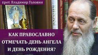 Как православно отмечать день рождения и день ангела?
