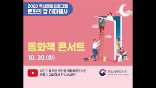 문화의달 테마행사_동화책 콘서트