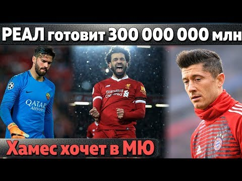 Реал готовит 300 млн евро, Хамес хочет в МЮ, рекорд Ливерпуля, новый Чемпионат мира