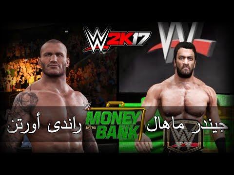WWE 2K17 - جيندر ماهال ضد راندى أورتن على حزام دبليو دبليو إي فى مونى ان ذا بانك (Mony in the bank)  Hqdefault