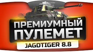 АДСКИЙ ПУЛЕМЁТ! (Обзор 8,8 cm Pak 43 Jagdtiger)