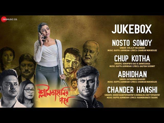 Shlilatahanir Pore - Audio Jukebox | Soumitra Chatterjee, Abhisek Chatterjee, Rahul, Ishaan, Mouboni