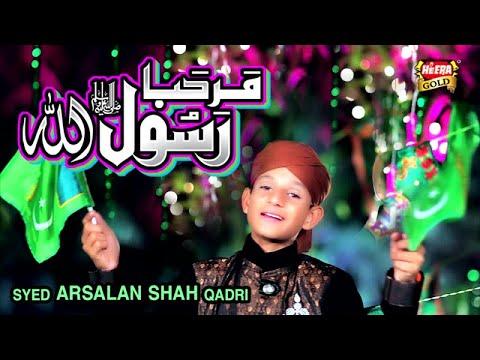 Arsalan Shah Qadri - Marhaba Rasool Allah - New Rabiulawal Naat 2017 thumbnail