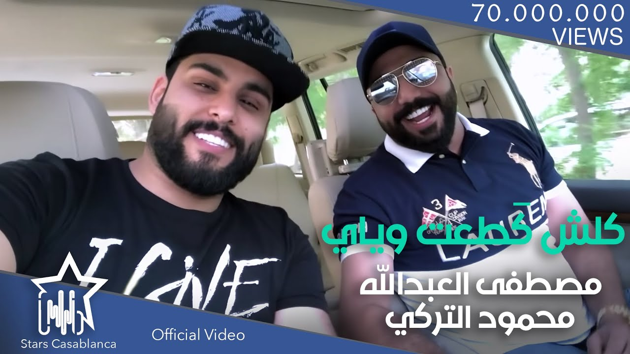 محمود التركي & مصطفى العبد الله - كلش كطعت وياي | 2018 | Mahmoud El Turky - Mustafa Alabdullah