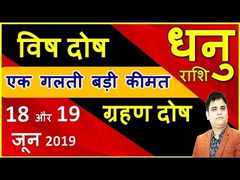 Dhanu Rashi(धनु)18or19 June 2019 Rashifal/Aaj Ka Rashifal