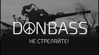 """Донбасс. Ролик на композицию """"Не стреляйте""""  (с) Земфира"""