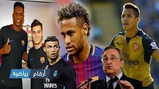 ريال مدريد يهين رونالدو في صفقة نيمار | يونايتد يمنح سانشيز عرض خيالي | كوتينيو وياري مينا يجتمعان