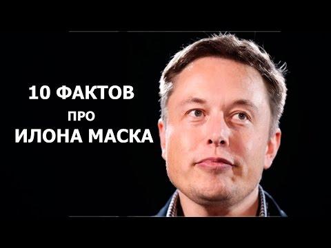10 ФАКТОВ про ИЛОНА МАСКА