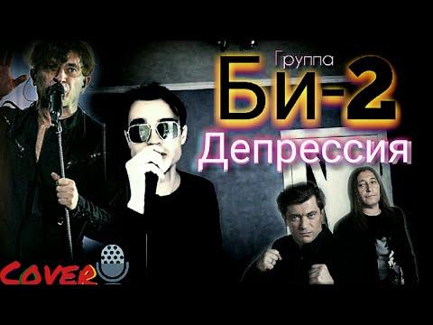 Би-2 - Депрессия (Кавер / Домашний Концерт / Cover / LIVE) Лёва и Шура Би-2 «Продают эрзац мечты...»