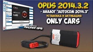 УСТАНОВКА OPUS 2014.3 АНАЛОГ AUTOCOM 2014.3 ДЛЯ DELPHI DS150E(Установка Opus 2014.3 аналог Autocom 2014.3 и Delphi 2014.3 Программа автодиагностики для Delphi DS150E, сканеров Autocom CDP+, tcs cdp и..., 2017-01-14T15:00:19.000Z)