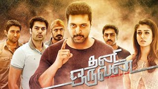 thani-oruvan-ringtone-free-download-link-included