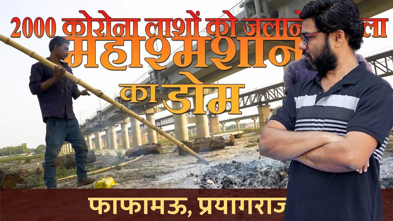 कोरोना का महाश्मशान प्रयागराज | Corona Shamsan Ghat Prayagraj Uttar Pradesh