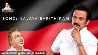 Naalaya Sarithiram Song (DMK Song) | Iraiyanban Khuddhus