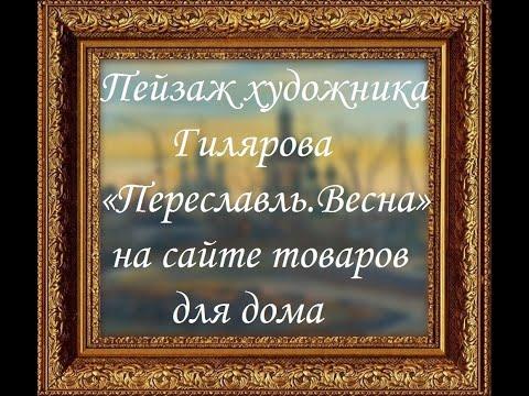 Пейзаж художника Гилярова «Переславль Весна» на сайте товаров для дома