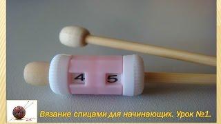 Вязание спицами для начинающих. Урок №1.