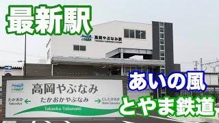 【新駅】あいの風とやま鉄道 高岡やぶなみ駅に行ってみた〈駅探訪〉