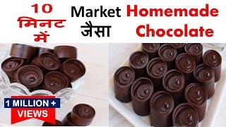 मिनटों में बनाये बाजार से भी अच्छा चॉकलेट सस्ते में Homemade Chocolate | homemade chocolate recipe