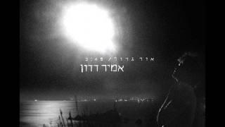 אמיר דדון - אור גדול
