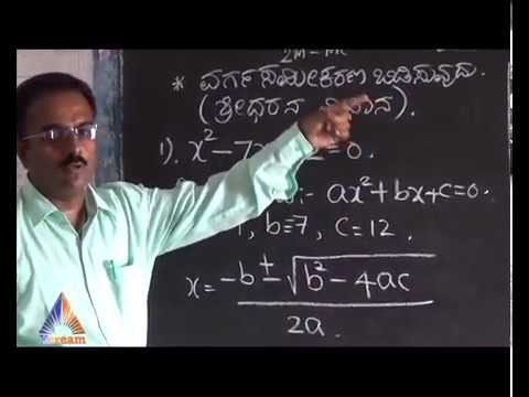 SSLC MATHS CLASS IN KANNADA
