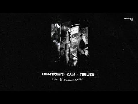 Kali - На пределе (ft. Скриптонит, Truwer) [AUDIO]