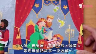 英國Campbell First Stories童話故事英文版|媽咪愛MamiLove開箱實測