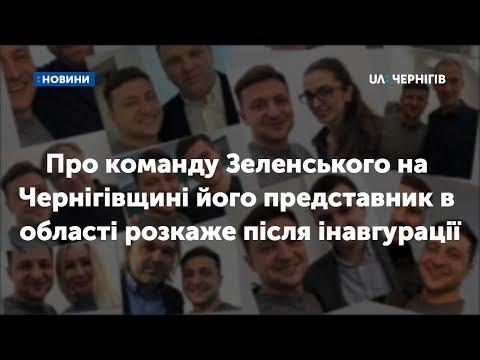 Про команду Зеленського на Чернігівщині його представник в області розкаже після інавгурації