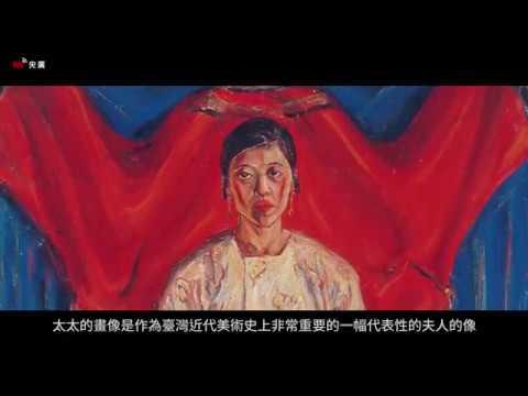 【Rti】พิพิธภัณฑ์วิจิตรศิลป์ภาพและเสียง (24) ภาพภรรยาของศิลปิน