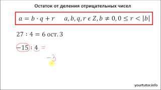 Остаток от деления отрицательных чисел