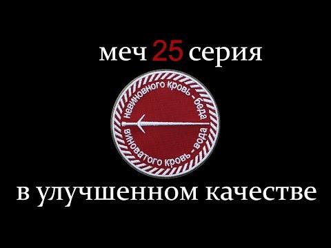 Сериал Меч 1 сезон 25 серия HD 1080